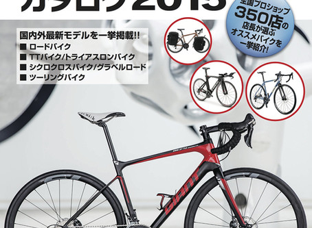 ロードバイクカタログ2015