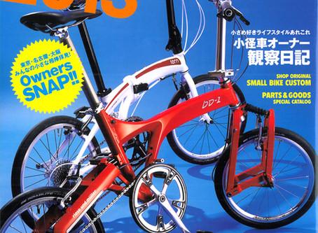折りたたみ自転車&スモールバイクカタログ2013