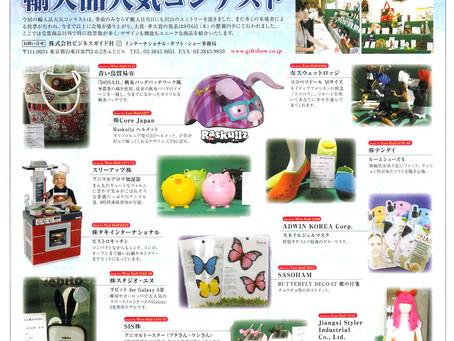 GIFT・NEWS ギフトニュース vol.287
