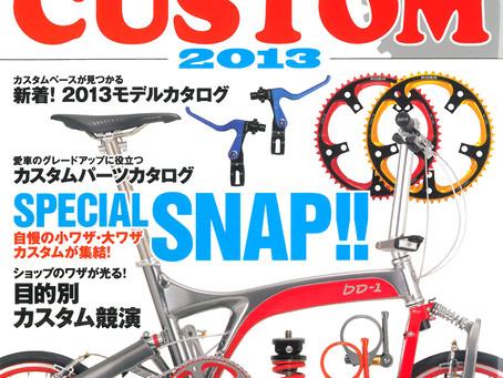 折りたたみ自転車&スモールバイク CUSTOM 2013
