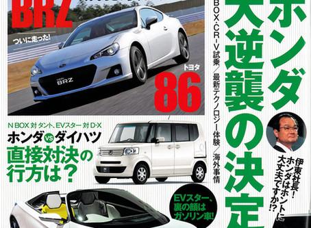 driver [ドライバー]  2012年2月号