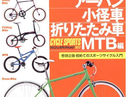 スポーツサイクルカタログ2011 クロスバイク アーバン 小径車・折りたたみ車・MTB 編