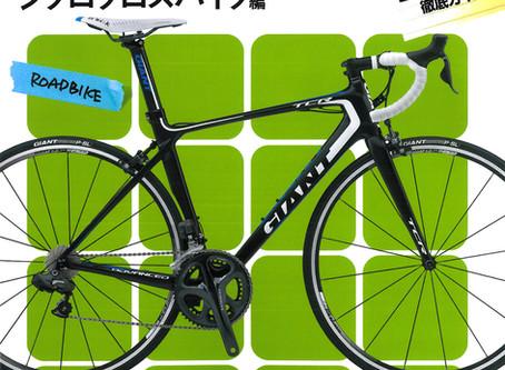 スポーツサイクルカタログ2013 ロードバイク、トライアスロン&TTバイク、シクロクロス編