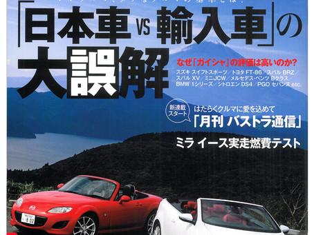 driver [ドライバー] 2011年12月号
