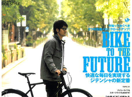 BSM Vol.5 Bycicle Style Magazine