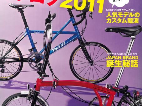 折りたたみ自転車&スモールバイクカタログ2011