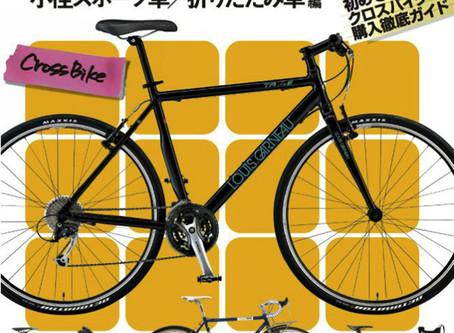 スポーツサイクルカタログ2013 クロスバイク/MTB/ツーリング車/小径スポーツ車/折りたたみ車編