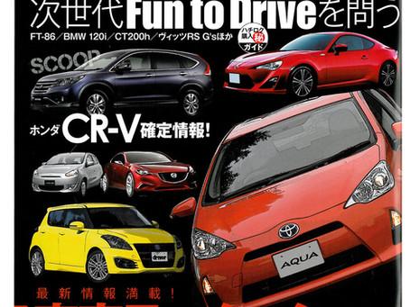 driver [ドライバー]  2012年1月号