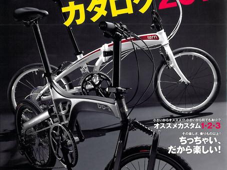 折りたたみ自転車&スモールバイクカタログ2012