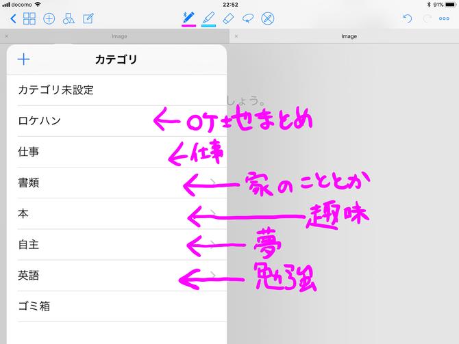 打ち合わせで使えるiPad Proアプリ   GoodNotes4はメモやPDF制作のできる便利な最強アプリ!!