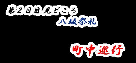 第2日目見どころ640300a.png
