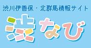 img_bnr_shibunavi3.png
