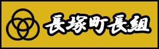 長組バナー320.png