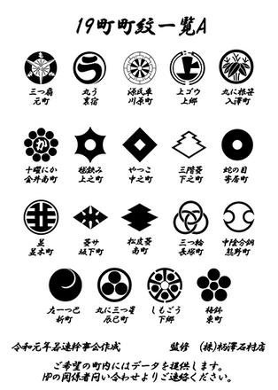 19町町紋(黒バック)白バック反転400.png