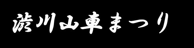 渋川山車まつりタイトル2.png