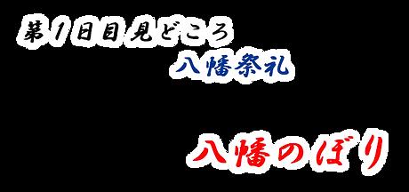 第1日目見どころ640300a.png