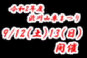 令和2年度渋川山車祭りb.png