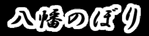 第1日目見どころ八幡のぼり黒.png