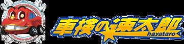 hayataro_logo.png