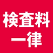 price_kensaryoichiritsu.png