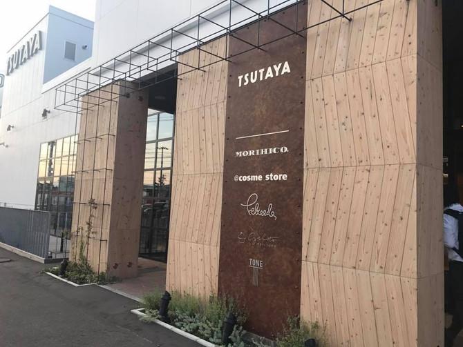TSUTAYA 美しが丘店 販売延長のお知らせ