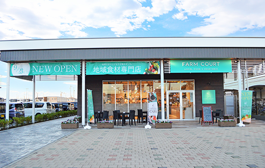 千葉県袖ケ浦市「FARM COURT袖ケ浦」様でお取り扱い開始のお知らせです。