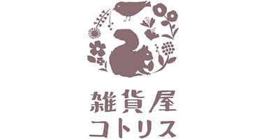 雑貨屋コトリス.png