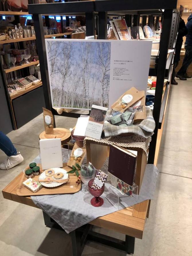 江別蔦屋書店にてバレンタイン拡大販売のお知らせです!