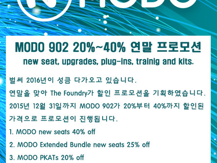 MODO 902 20%~40% 연말 프로모션