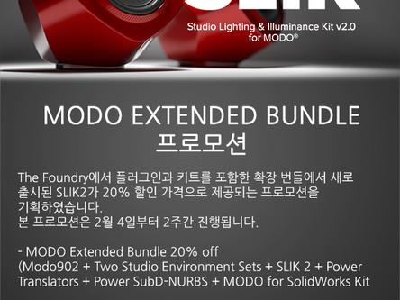 MODO KIT SLIK2 출시 프로모션