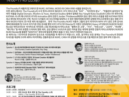 2016 The Foundry VFX Asia Tour가 열립니다.