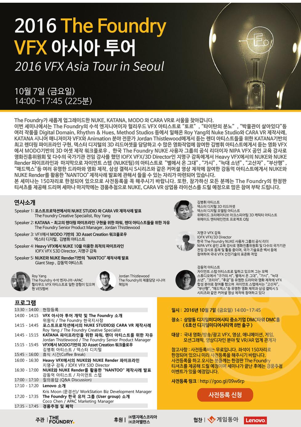 2016 The Foundry VFX Asia Tour가 열립니다.