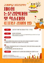 포스터 (링크 포함)_자유전공학부 제6회 정기 논문경연대회 및 학술대회.png