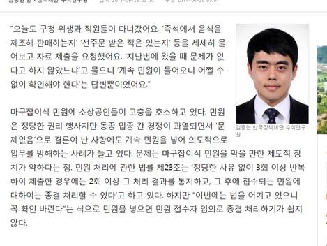 [동아일보] 민원에 시달리는 소상공인