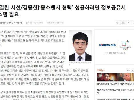 한국정책재단 '비즈매칭24' 관련 동아일보 기고