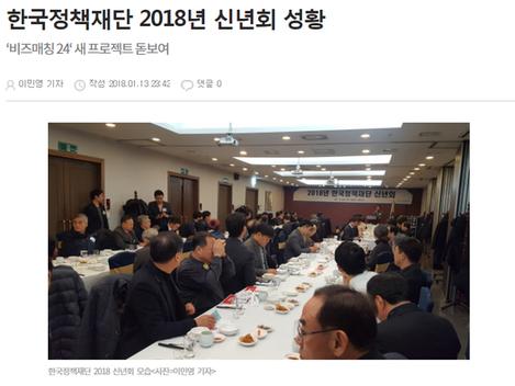 한국정책재단 2018년 신년회 성황 언론보도