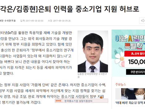 은퇴인력 활용  관련 동아일보 기고문