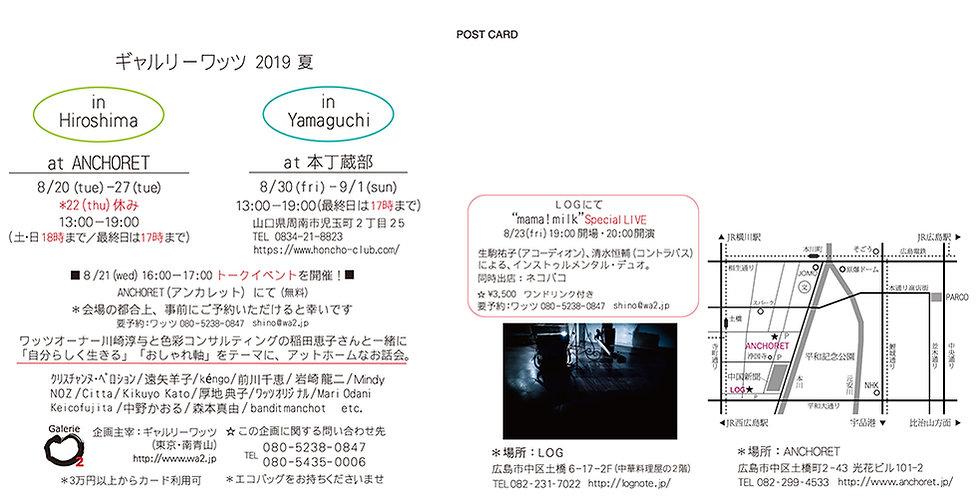 hiroshima2019atena_s.jpg