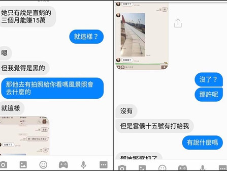 (TAIWAN) We helped finding a missing person (Mar 05, 2017)
