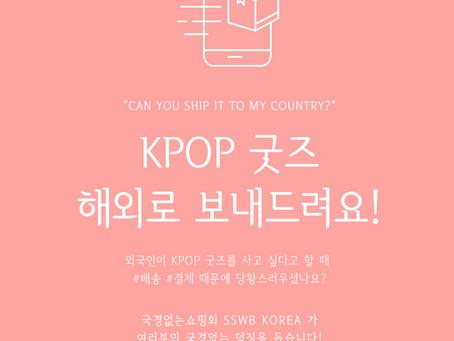 (KR) KPOP 굿즈, 외국 친구에게 편하게 보내자!