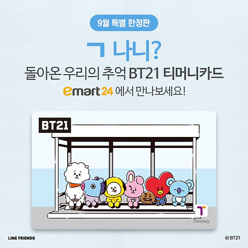 BT21 emart24 T-money Card (19' Limited Edition)(Int'l shipping fee not included)