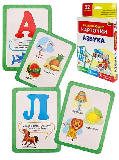 03-594 Развивающие карточки: Азбука