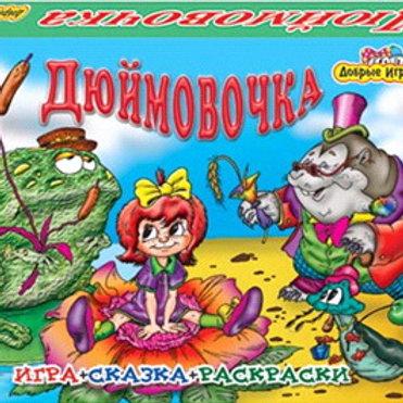 44-113-5 НПИ ДЮЙМОВОЧКА + 6 раскрасок (И и Ко)