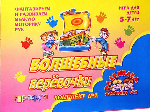 05-129-2  ВОЛШЕБНЫЕ ВЕРЕВОЧКИ -2  (РАДУГА)