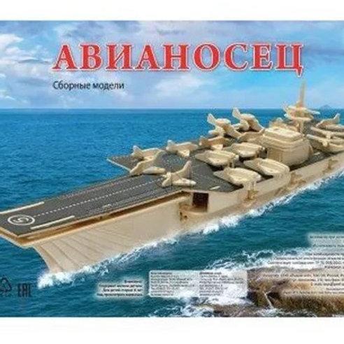 03-138-1 СБОРНЫЕ МОДЕЛИ. 5 BIG. Авианосец  (арт. МД-364 (РК)