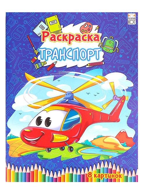03-628-4 Увлекательная Раскраска А4. 4л Транспорт.
