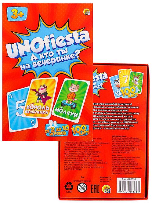 03-469 УНОФИЕСТА. (UNOfiesta) настольная игра.
