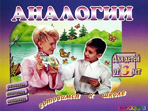 05-010 АНАЛОГИИ разв.игра (РАДУГА)