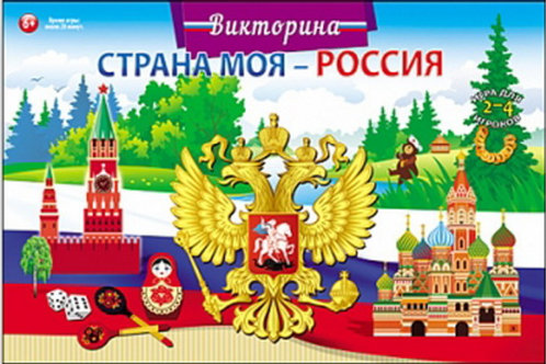 03-427 ВИКТОРИНА ДЛЯ МАЛЫШЕЙ. СТРАНА МОЯ- РОССИЯ (РК)