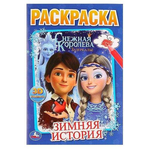 13-020-43 УМКАРАСКРАСКА СНЕЖНАЯ КОРОЛЕВА А4. 16СТРАНИЦ